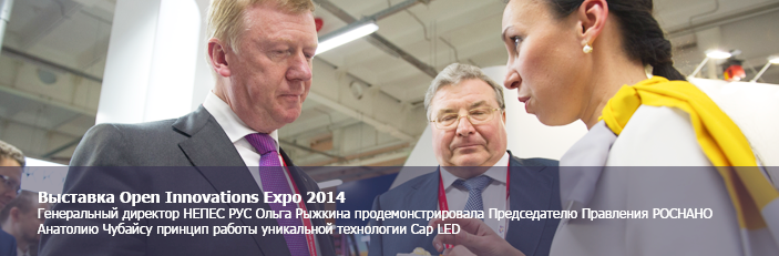 Выставка Open Innovations Expo 2014